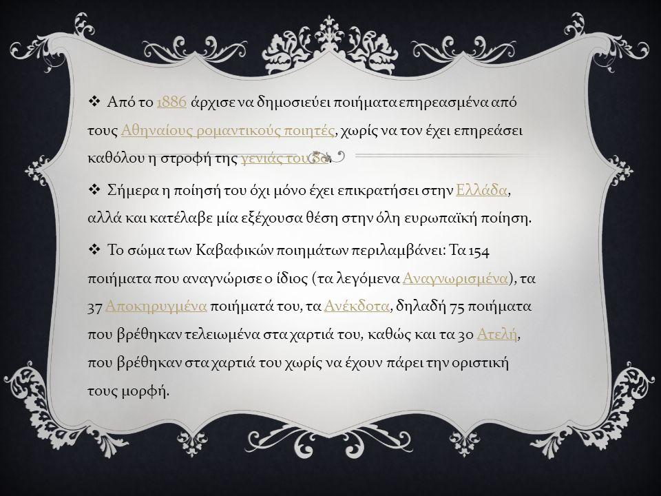  Από το 1886 άρχισε να δημοσιεύει ποιήματα επηρεασμένα από τους Αθηναίους ρομαντικούς ποιητές, χωρίς να τον έχει επηρεάσει καθόλου η στροφή της γενιάς του 80.