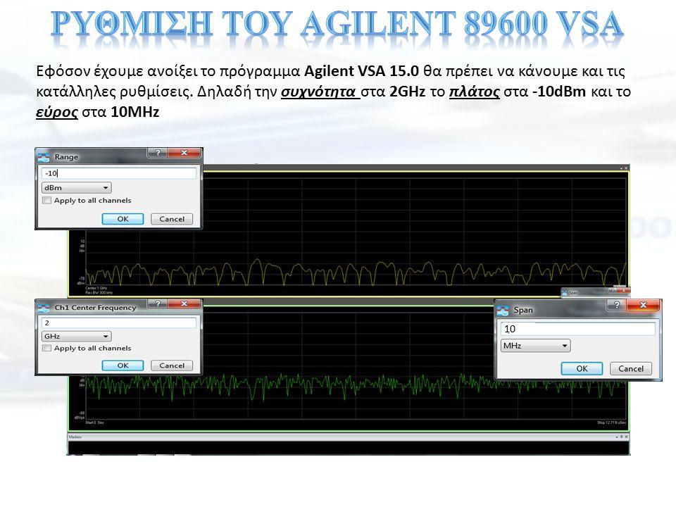 Εφόσον έχουμε ανοίξει το πρόγραμμα Agilent VSA 15.0 θα πρέπει να κάνουμε και τις κατάλληλες ρυθμίσεις. Δηλαδή την συχνότητα στα 2GHz το πλάτος στα -10
