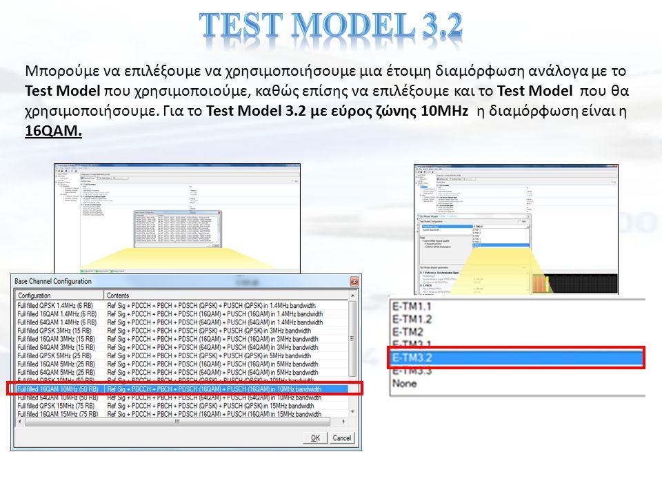 Μπορούμε να επιλέξουμε να χρησιμοποιήσουμε μια έτοιμη διαμόρφωση ανάλογα με το Test Model που χρησιμοποιούμε, καθώς επίσης να επιλέξουμε και το Test M