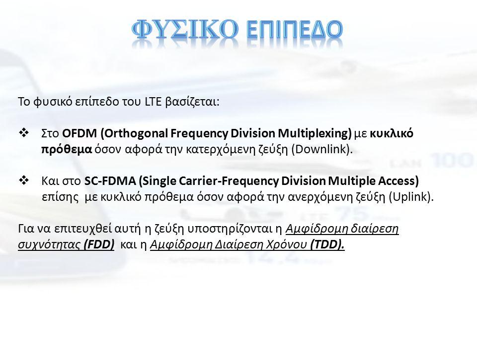 Το φυσικό επίπεδο του LTE βασίζεται:  Στο OFDM (Orthogonal Frequency Division Multiplexing) με κυκλικό πρόθεμα όσον αφορά την κατερχόμενη ζεύξη (Down