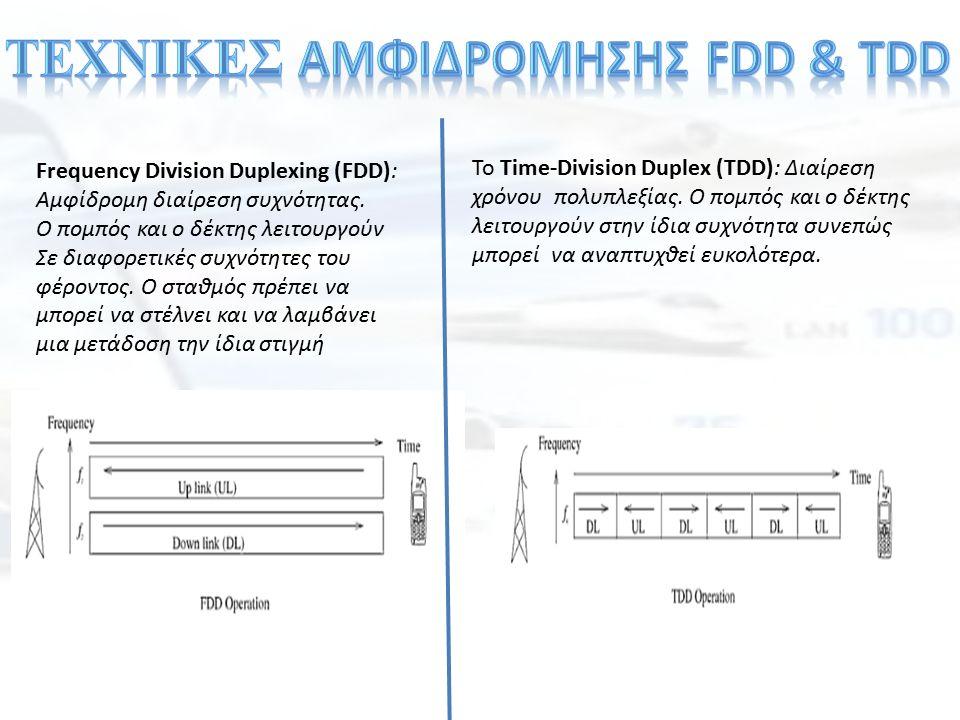 Frequency Division Duplexing (FDD): Αμφίδρομη διαίρεση συχνότητας. Ο πομπός και ο δέκτης λειτουργούν Σε διαφορετικές συχνότητες του φέροντος. Ο σταθμό
