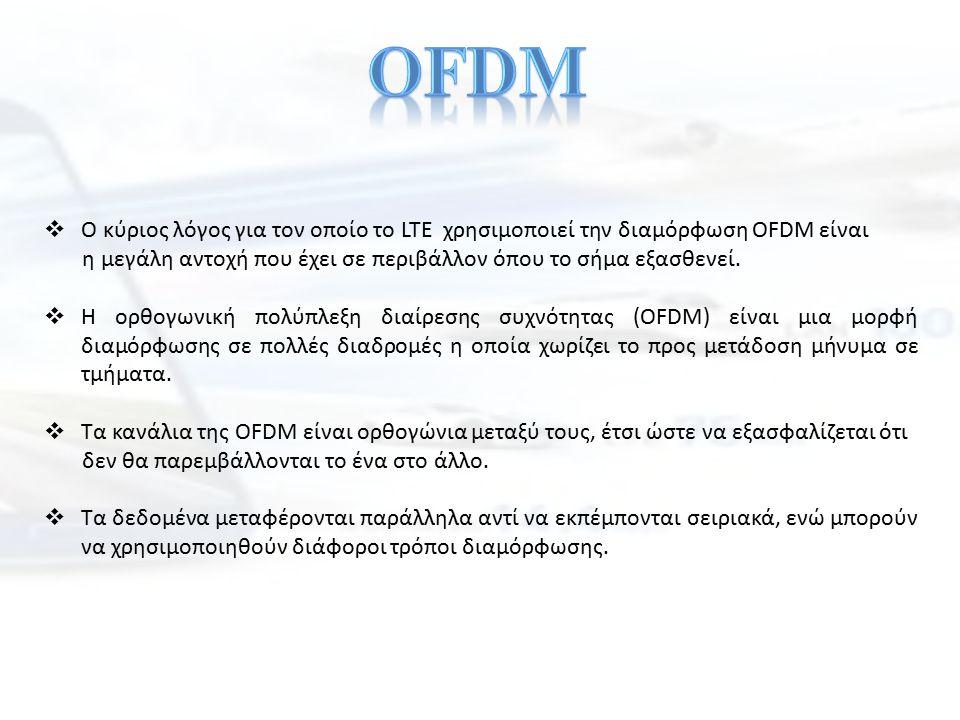  Ο κύριος λόγος για τον οποίο το LTE χρησιμοποιεί την διαμόρφωση OFDM είναι η μεγάλη αντοχή που έχει σε περιβάλλον όπου το σήμα εξασθενεί.  Η ορθογω