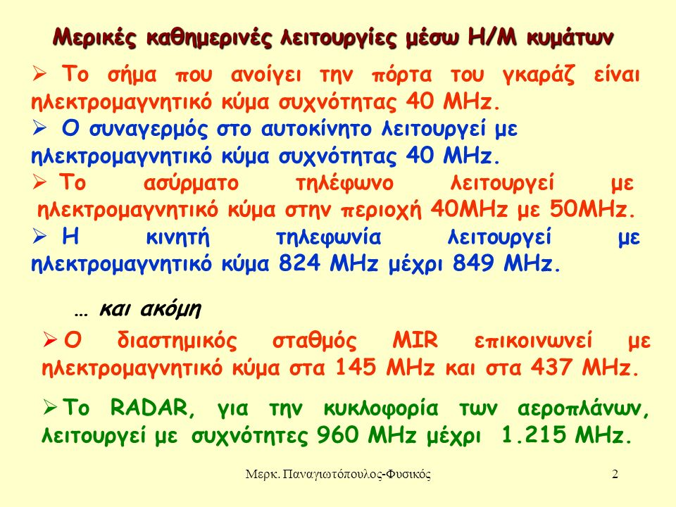 Μερκ. Παναγιωτόπουλος-Φυσικός2 Μερικές καθημερινές λειτουργίες μέσω Η/Μ κυμάτων  Το σήμα που ανοίγει την πόρτα του γκαράζ είναι ηλεκτρομαγνητικό κύμα