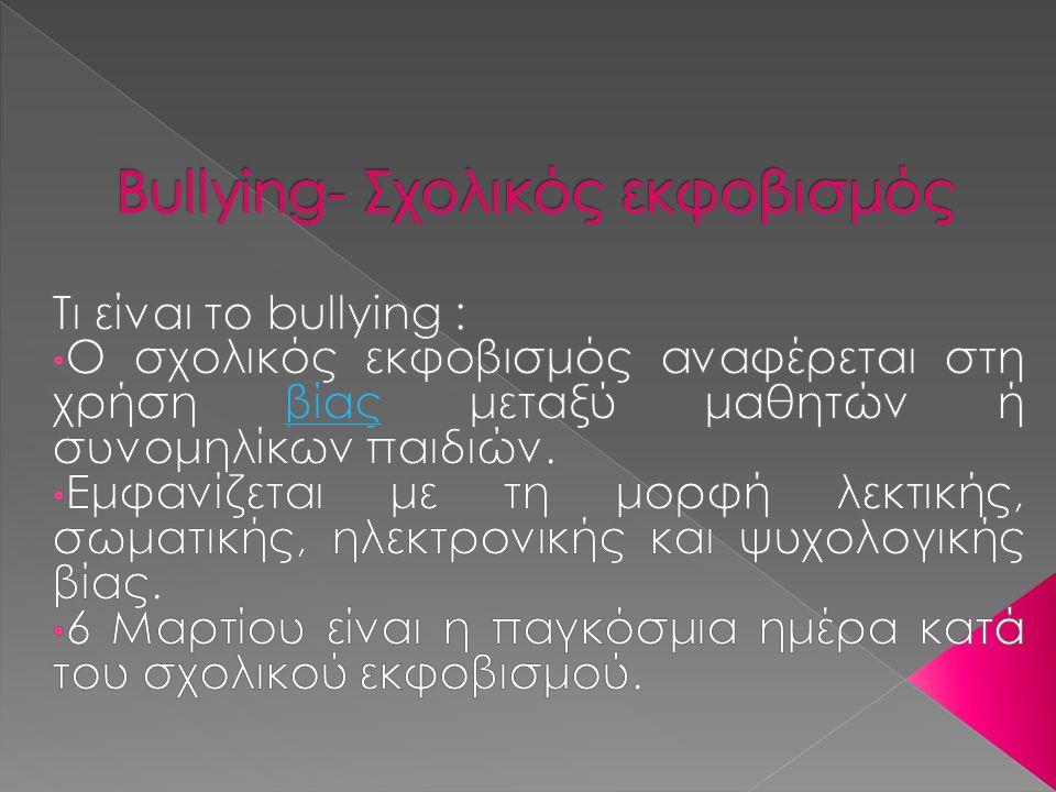  Είναι μια μορφή κακοποίησης ή ένα φαινόμενο νεανικής ενόχλησης σε πολλές χώρες του κόσμου.