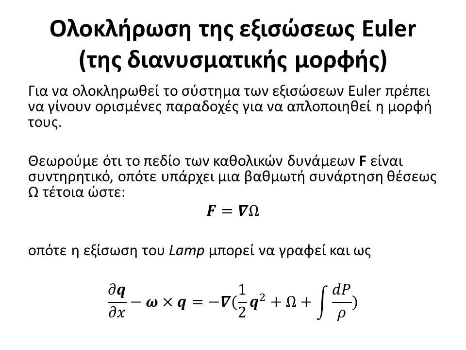Ολοκλήρωση της εξισώσεως Euler (της διανυσματικής μορφής)