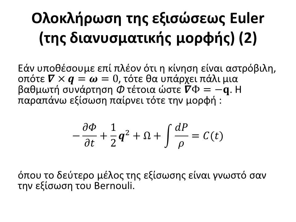 Ολοκλήρωση της εξισώσεως Euler (της διανυσματικής μορφής) (2)