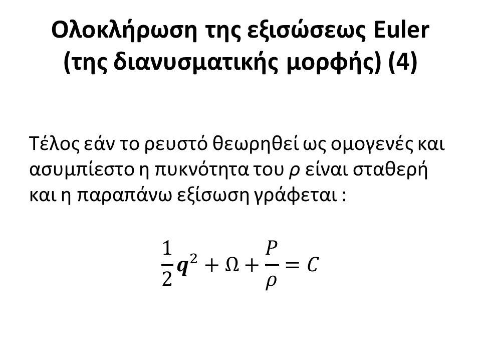 Ολοκλήρωση της εξισώσεως Euler (της διανυσματικής μορφής) (4)