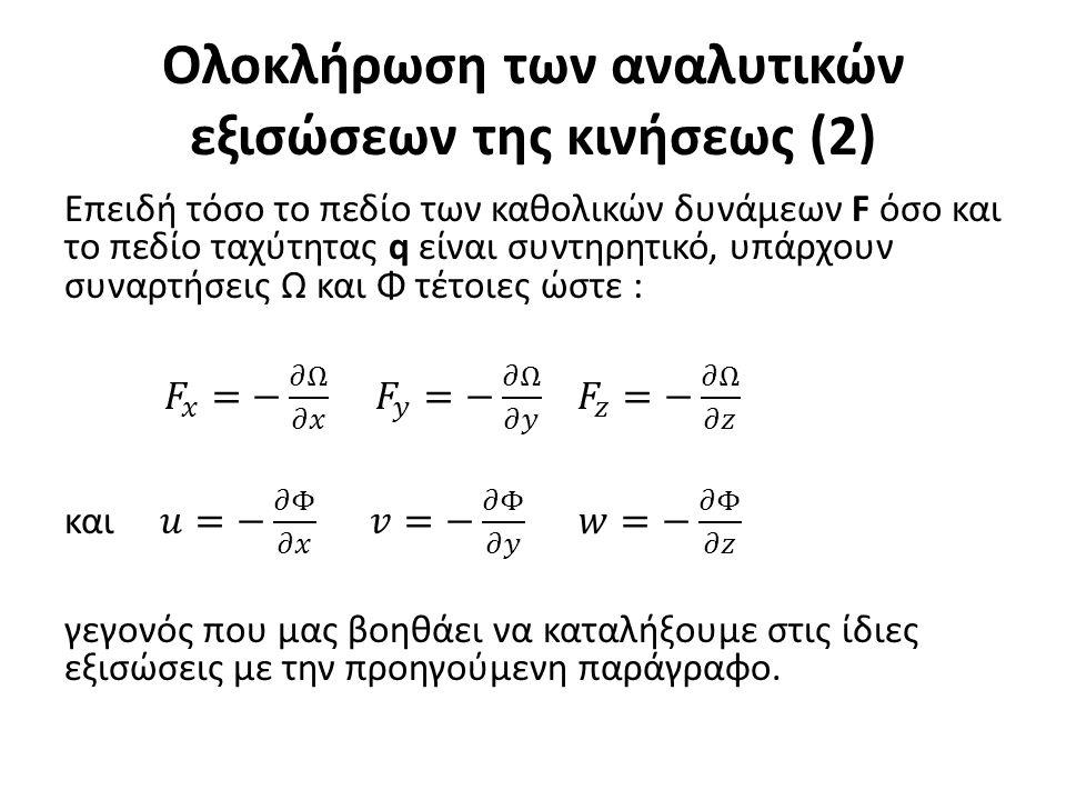 Ολοκλήρωση των αναλυτικών εξισώσεων της κινήσεως (2)