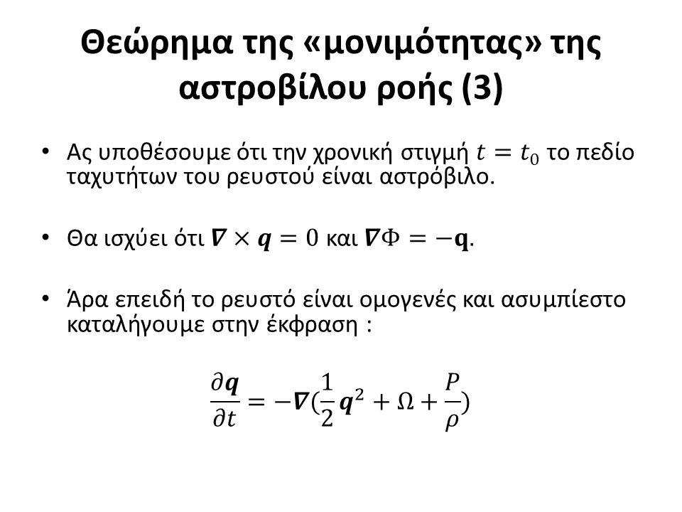 Θεώρημα της «μονιμότητας» της αστροβίλου ροής (3)