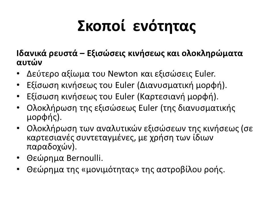 Σκοποί ενότητας Ιδανικά ρευστά – Εξισώσεις κινήσεως και ολοκληρώματα αυτών Δεύτερο αξίωμα του Newton και εξισώσεις Euler.
