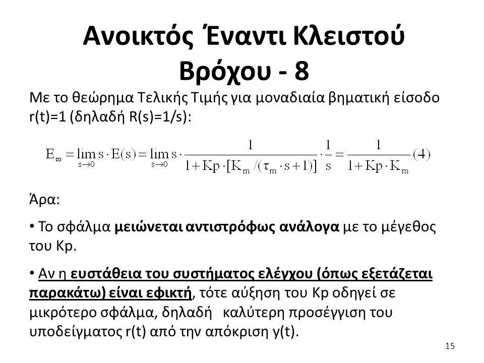 Με το θεώρημα Τελικής Τιμής για μοναδιαία βηματική είσοδο r(t)=1 (δηλαδή R(s)=1/s): Άρα: Το σφάλμα μειώνεται αντιστρόφως ανάλογα με το μέγεθος του Kp.