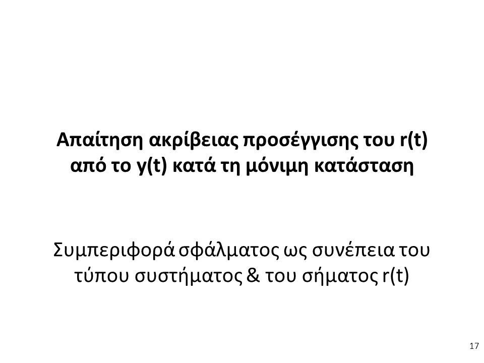 Συμπεριφορά σφάλματος ως συνέπεια του τύπου συστήματος & του σήματος r(t) 17 Απαίτηση ακρίβειας προσέγγισης του r(t) από το y(t) κατά τη μόνιμη κατάσταση