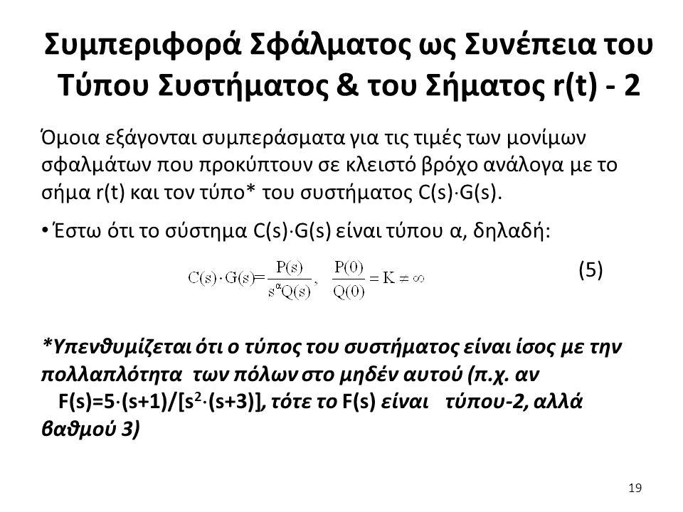 Όμοια εξάγονται συμπεράσματα για τις τιμές των μονίμων σφαλμάτων που προκύπτουν σε κλειστό βρόχο ανάλογα με το σήμα r(t) και τον τύπο* του συστήματος C(s)  G(s).