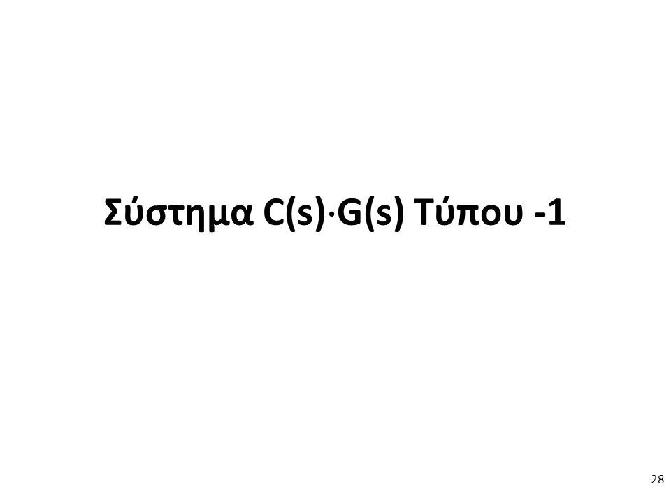 Σύστημα C(s)  G(s) Τύπου -1 28