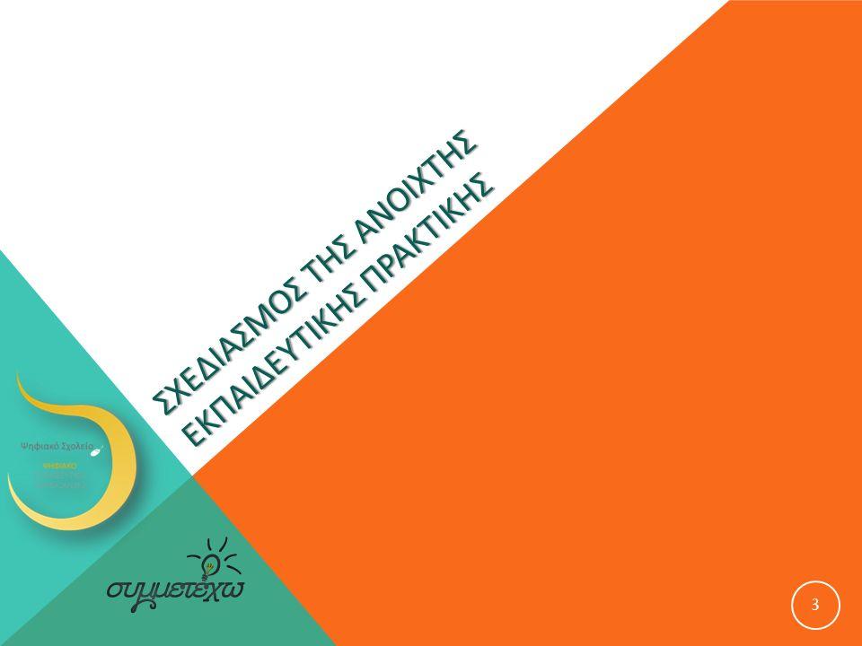 ΣΧΕΔΙΑΣΜΟΣ & ΔΙΔΑΚΤΙΚΟΙ ΣΤΟΧΟΙ Σχεδιασμός Ανακαλυπτική προσέγγιση Ομαδοσυνεργατική μάθηση Ενεργητική κατασκευή της γνώσης Σχεδιασμός και υλοποίηση εκπαιδευτικού βίντεο Σχεδιασμός και ανάπτυξη διαδραστικού εκπαιδευτικού υλικού Διδακτικοί στόχοι Οι μαθητές, να ανακαλύψουν την αλγεβρική σχέση που συνδέει τις πλευρές ενός ορθογωνίου τριγώνου μέσα από μία ανακαλυπτική προσέγγιση με τη βοήθεια μιας οπτικής απόδειξης.