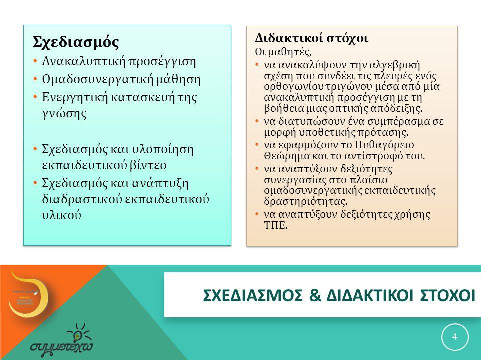 ΣΧΕΔΙΑΣΜΟΣ & ΔΙΔΑΚΤΙΚΟΙ ΣΤΟΧΟΙ Σχεδιασμός Ανακαλυπτική προσέγγιση Ομαδοσυνεργατική μάθηση Ενεργητική κατασκευή της γνώσης Σχεδιασμός και υλοποίηση εκπ