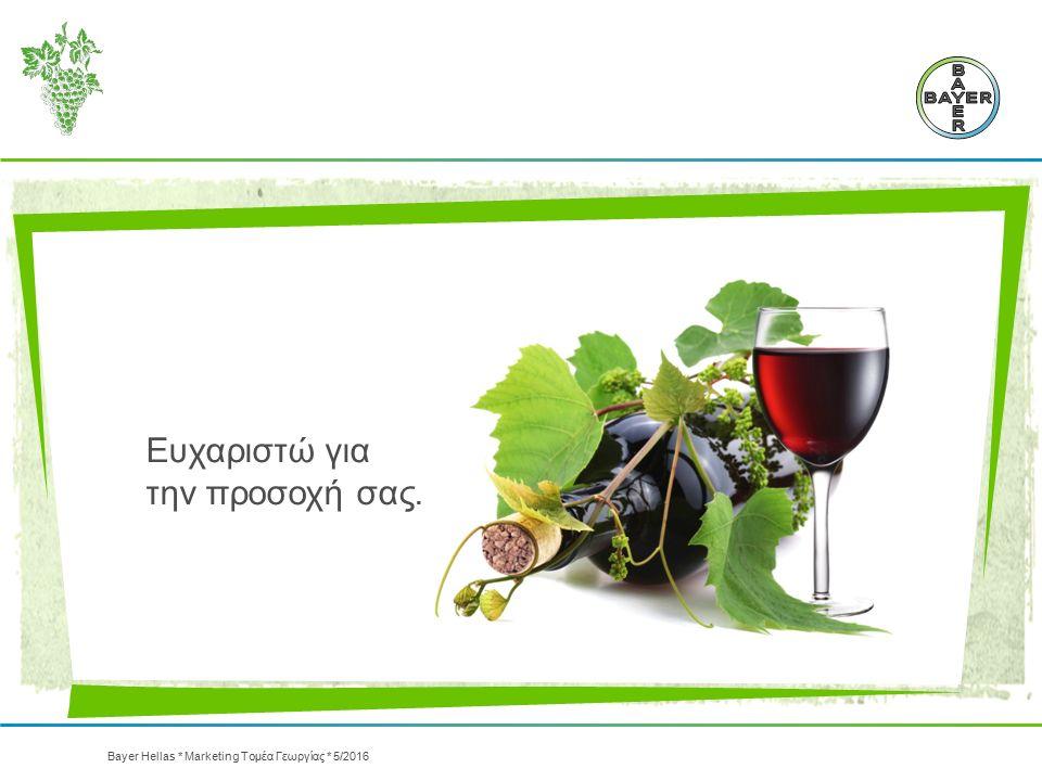 Ευχαριστώ για την προσοχή σας. Bayer Hellas * Marketing Τομέα Γεωργίας * 5/2016