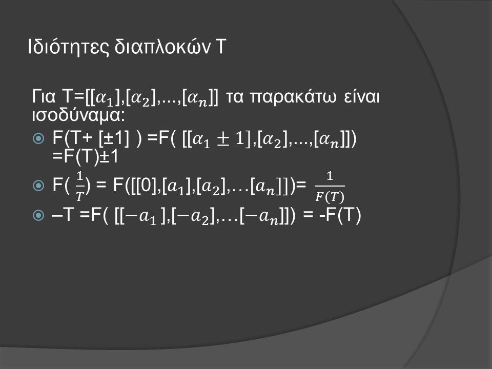 Ιδιότητες διαπλοκών Τ