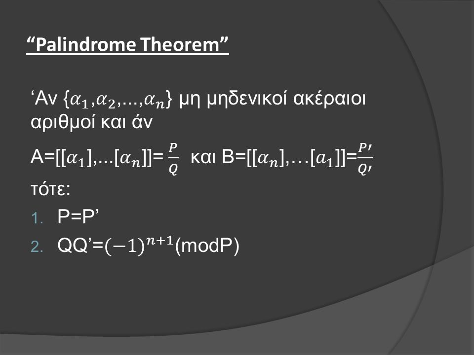 Palindrome Theorem
