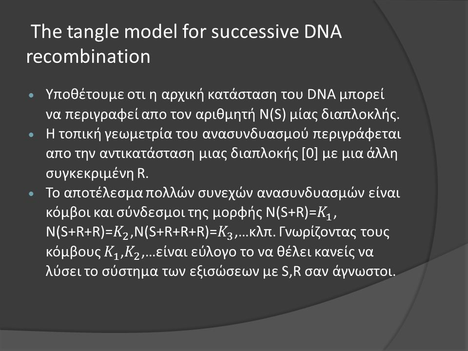 The tangle model for successive DNA recombination