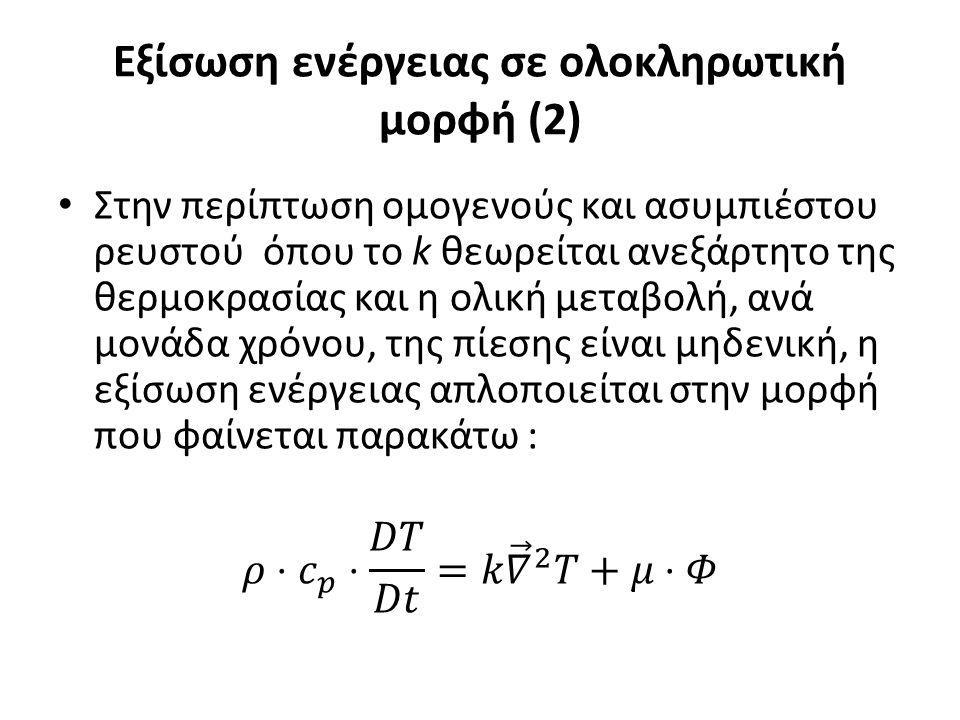 Εξίσωση ενέργειας σε ολοκληρωτική μορφή (2)