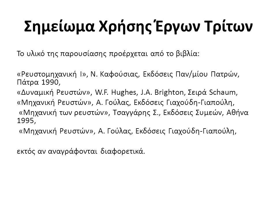 Σημείωμα Χρήσης Έργων Τρίτων Το υλικό της παρουσίασης προέρχεται από το βιβλία: «Ρευστομηχανική Ι», Ν.
