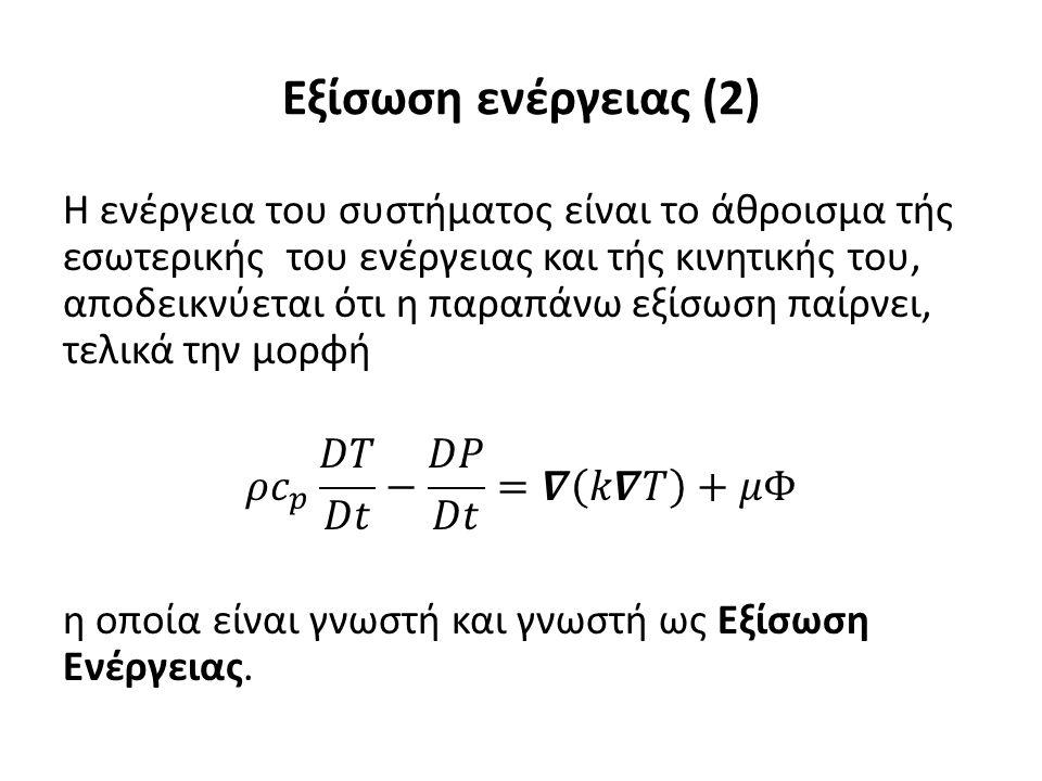 Εξίσωση ενέργειας σε ολοκληρωτική μορφή