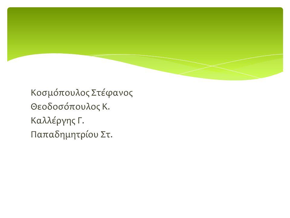 Κοσμόπουλος Στέφανος Θεοδοσόπουλος Κ. Καλλέργης Γ. Παπαδημητρίου Στ.
