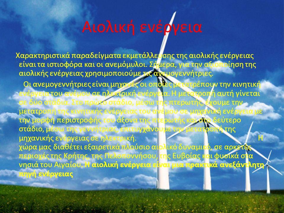 Αιολική ενέργεια Χαρακτηριστικά παραδείγματα εκμετάλλευσης της αιολικής ενέργειας είναι τα ιστιοφόρα και οι ανεμόμυλοι. Σήμερα, για την αξιοποίηση της