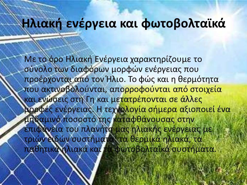 Ηλιακή ενέργεια και φωτοβολταϊκά Με το όρο Ηλιακή Ενέργεια χαρακτηρίζουμε το σύνολο των διαφόρων μορφών ενέργειας που προέρχονται από τον Ήλιο. Το φώς