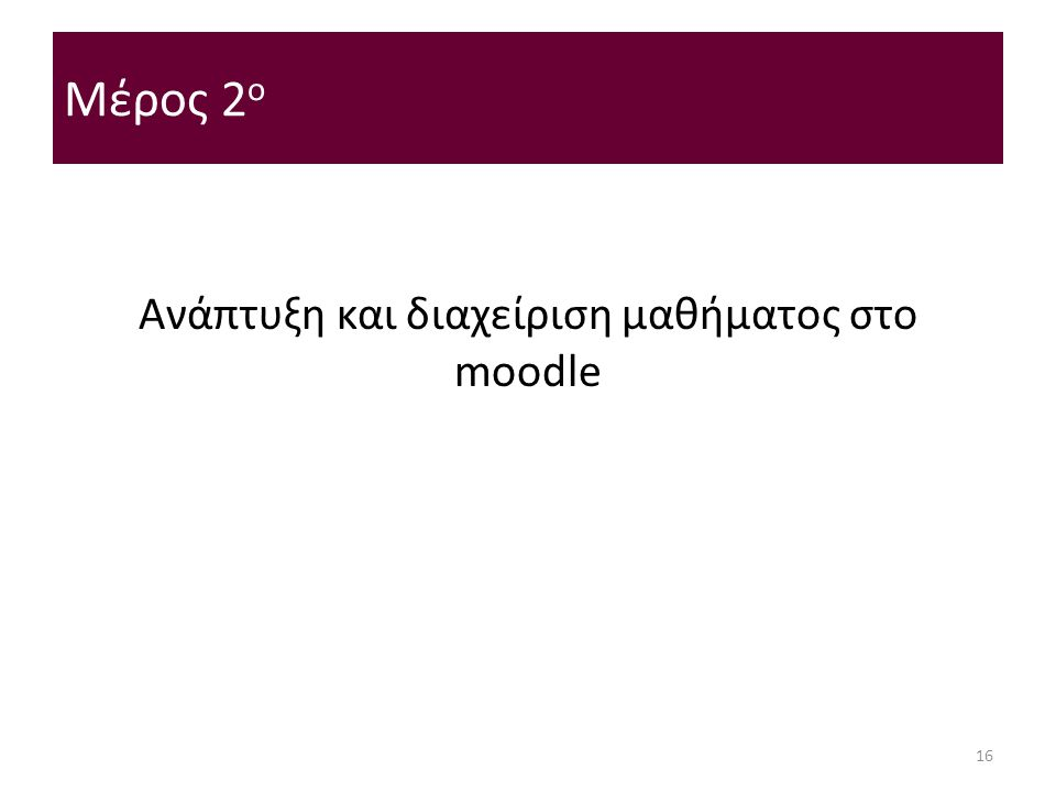 Μέρος 2 ο Ανάπτυξη και διαχείριση μαθήματος στο moodle 16