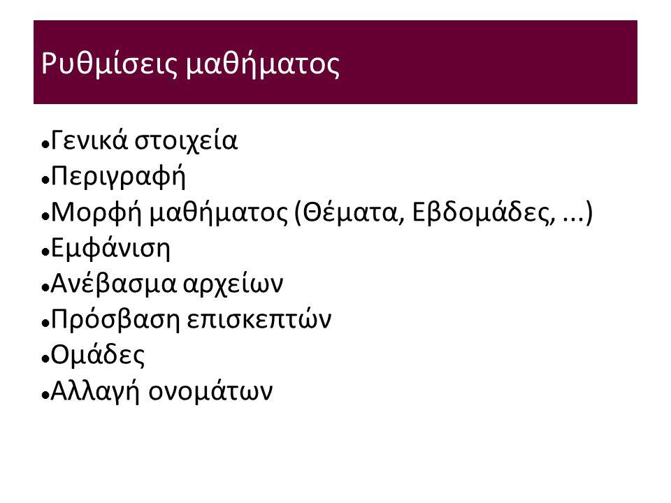 Ρυθμίσεις μαθήματος Γενικά στοιχεία Περιγραφή Μορφή μαθήματος (Θέματα, Εβδομάδες,...) Εμφάνιση Ανέβασμα αρχείων Πρόσβαση επισκεπτών Ομάδες Αλλαγή ονομάτων