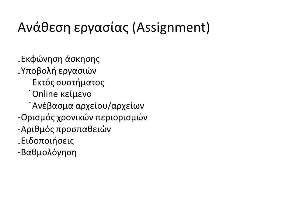 Ανάθεση εργασίας (Assignment) Εκφώνηση άσκησης Υποβολή εργασιών  Εκτός συστήματος  Online κείμενο  Ανέβασμα αρχείου/αρχείων Ορισμός χρονικών περιορισμών Αριθμός προσπαθειών Ειδοποιήσεις Βαθμολόγηση