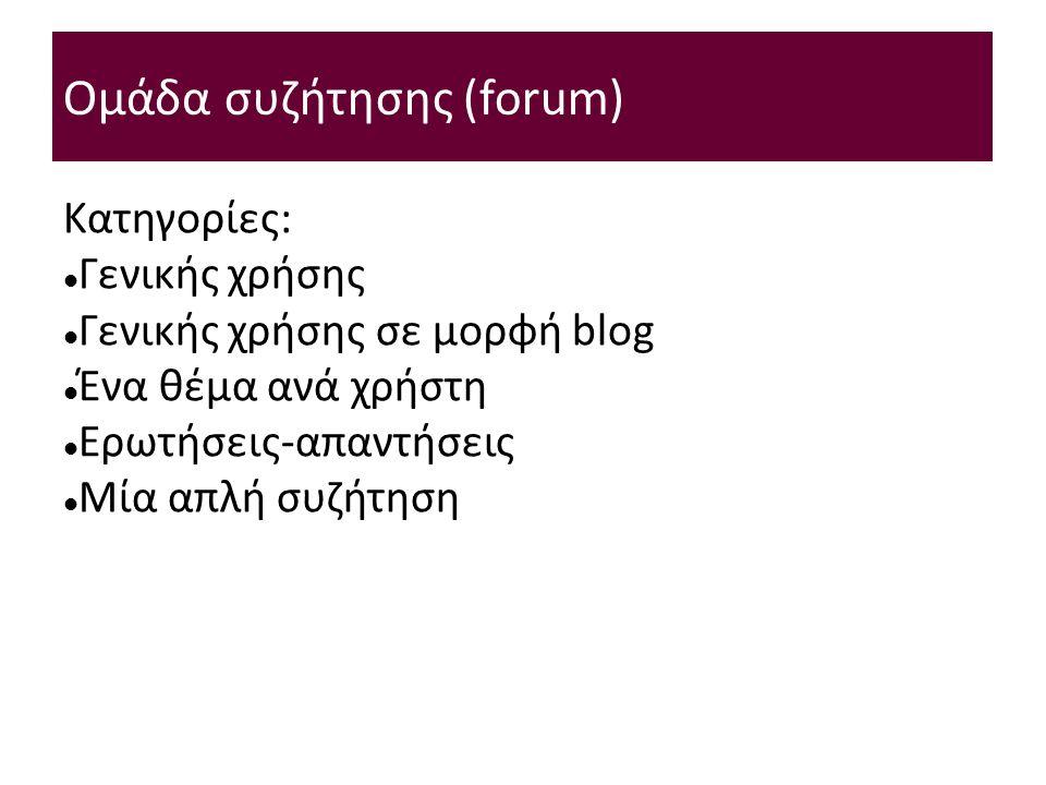 Ομάδα συζήτησης (forum) Κατηγορίες: Γενικής χρήσης Γενικής χρήσης σε μορφή blog Ένα θέμα ανά χρήστη Ερωτήσεις-απαντήσεις Μία απλή συζήτηση