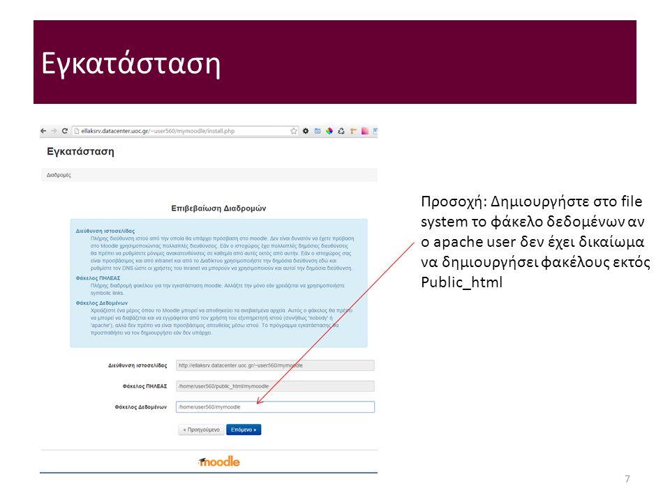 7 Προσοχή: Δημιουργήστε στο file system το φάκελο δεδομένων αν ο apache user δεν έχει δικαίωμα να δημιουργήσει φακέλους εκτός Public_html