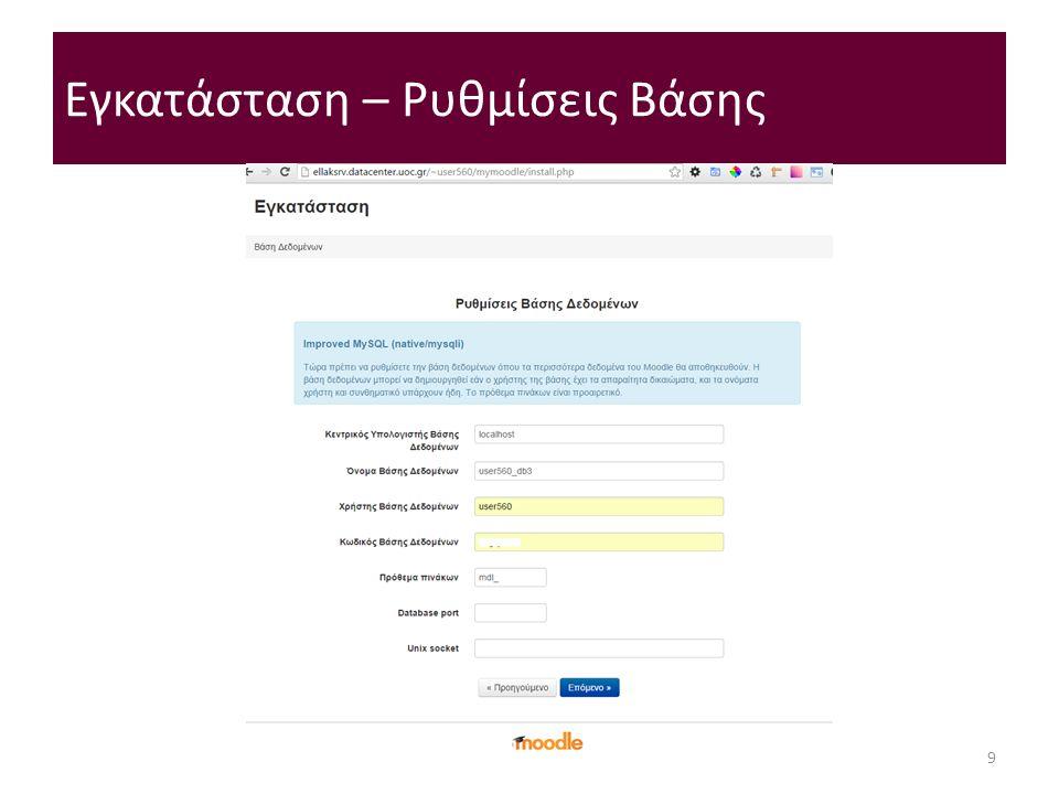 Αναφορές Logs (επιλογή χρονικού διαστήματος κλπ) Ενεργά αρχεία καταγραφής (τελευταία logs) Activity report (αναφορά πρόσβασης σε συγκεκριμένες δραστηριότητες) Course participation (αναφορά συμμετοχής χρηστών στο μάθημα).