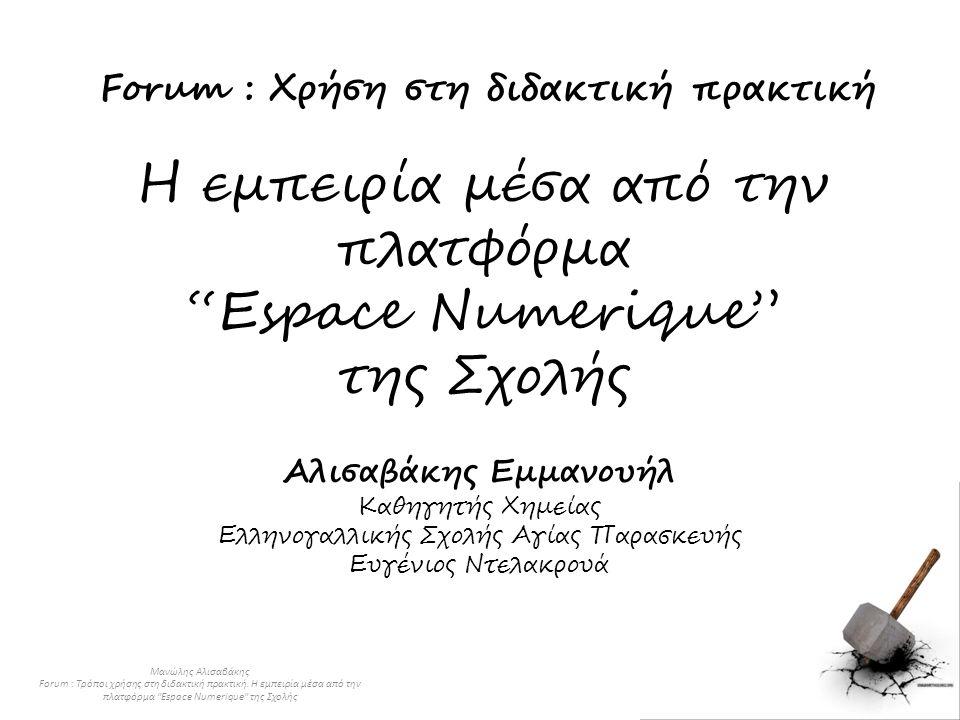 Forum : Χρήση στη διδακτική πρακτική Μανώλης Αλισαβάκης Forum : Τρόποι χρήσης στη διδακτική πρακτική. Η εμπειρία μέσα από την πλατφόρμα