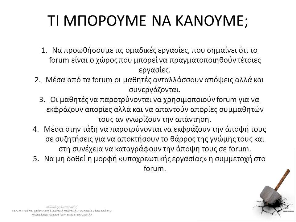 Μανώλης Αλισαβάκης Forum : Τρόποι χρήσης στη διδακτική πρακτική.