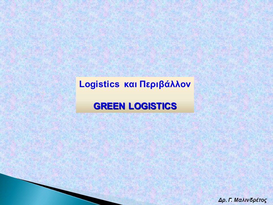 Δρ. Γ. Μαλινδρέτος Logistics και Περιβάλλον GREEN LOGISTICS