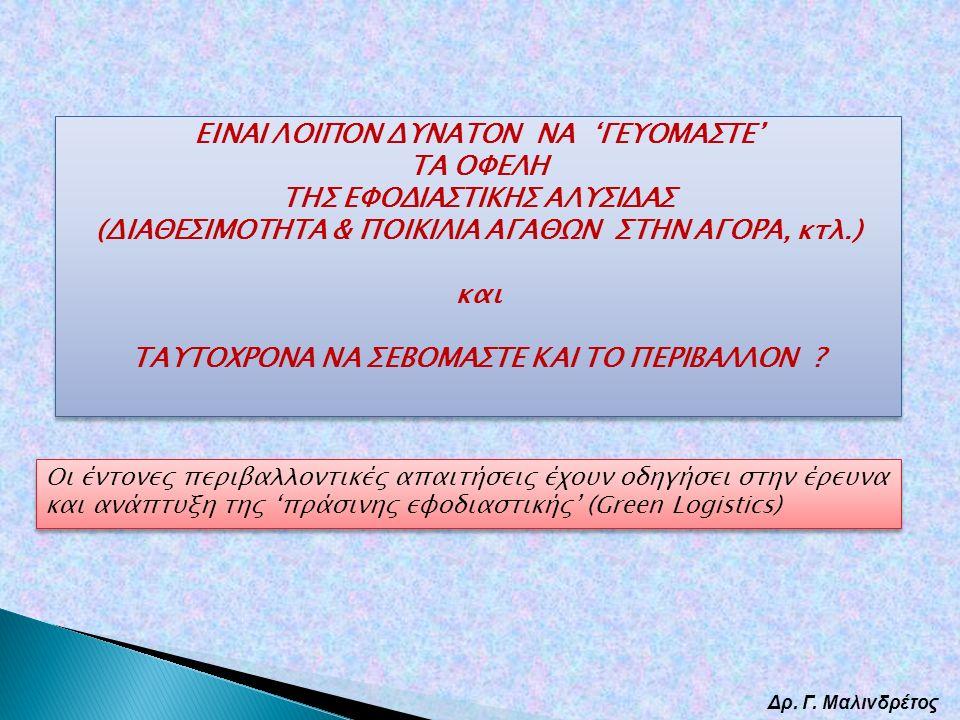 Δρ. Γ. Μαλινδρέτος EΙΝΑΙ ΛΟΙΠΟΝ ΔΥΝΑΤΟΝ ΝΑ 'ΓΕΥΟΜΑΣΤΕ' ΤΑ ΟΦΕΛΗ ΤΗΣ ΕΦΟΔΙΑΣΤΙΚΗΣ ΑΛΥΣΙΔΑΣ (ΔΙΑΘΕΣΙΜΟΤΗΤΑ & ΠΟΙΚΙΛΙΑ ΑΓΑΘΩΝ ΣΤΗΝ ΑΓΟΡΑ, κτλ.) και ΤΑΥΤΟ