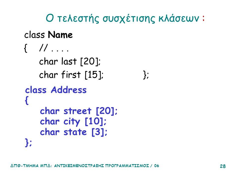 ΔΠΘ-ΤΜΗΜΑ ΜΠΔ: ΑΝΤΙΚΕΙΜΕΝΟΣΤΡΑΦΗΣ ΠΡΟΓΡΑΜΜΑΤΙΣΜΟΣ / 06 28 Ο τελεστής συσχέτισης κλάσεων : class Name {//....