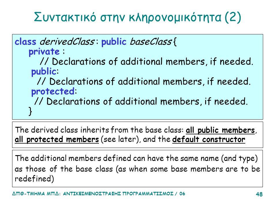 ΔΠΘ-ΤΜΗΜΑ ΜΠΔ: ΑΝΤΙΚΕΙΜΕΝΟΣΤΡΑΦΗΣ ΠΡΟΓΡΑΜΜΑΤΙΣΜΟΣ / 06 48 Συντακτικό στην κληρονομικότητα (2) class derivedClass : public baseClass { private : // Declarations of additional members, if needed.