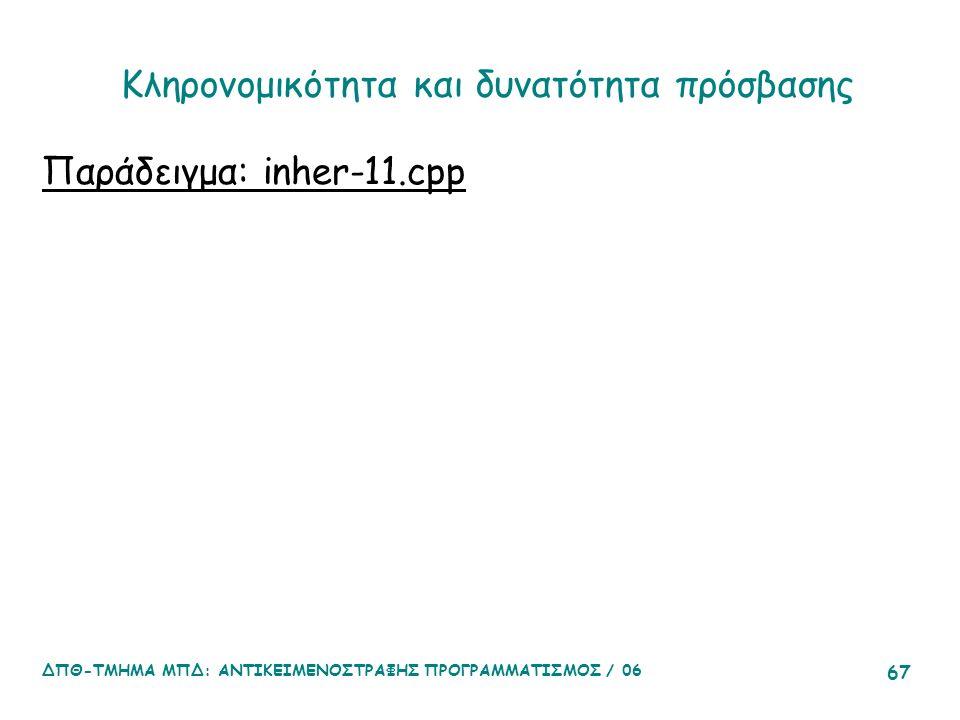ΔΠΘ-ΤΜΗΜΑ ΜΠΔ: ΑΝΤΙΚΕΙΜΕΝΟΣΤΡΑΦΗΣ ΠΡΟΓΡΑΜΜΑΤΙΣΜΟΣ / 06 67 Κληρονομικότητα και δυνατότητα πρόσβασης Παράδειγμα: inher-11.cpp