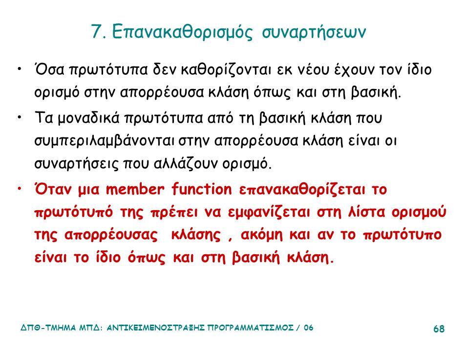 ΔΠΘ-ΤΜΗΜΑ ΜΠΔ: ΑΝΤΙΚΕΙΜΕΝΟΣΤΡΑΦΗΣ ΠΡΟΓΡΑΜΜΑΤΙΣΜΟΣ / 06 68 7.