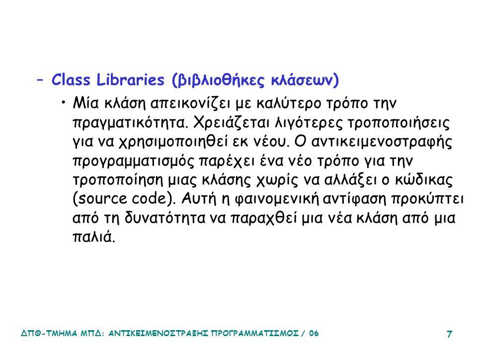 ΔΠΘ-ΤΜΗΜΑ ΜΠΔ: ΑΝΤΙΚΕΙΜΕΝΟΣΤΡΑΦΗΣ ΠΡΟΓΡΑΜΜΑΤΙΣΜΟΣ / 06 7 –Class Libraries (βιβλιοθήκες κλάσεων) Μία κλάση απεικονίζει με καλύτερο τρόπο την πραγματικότητα.