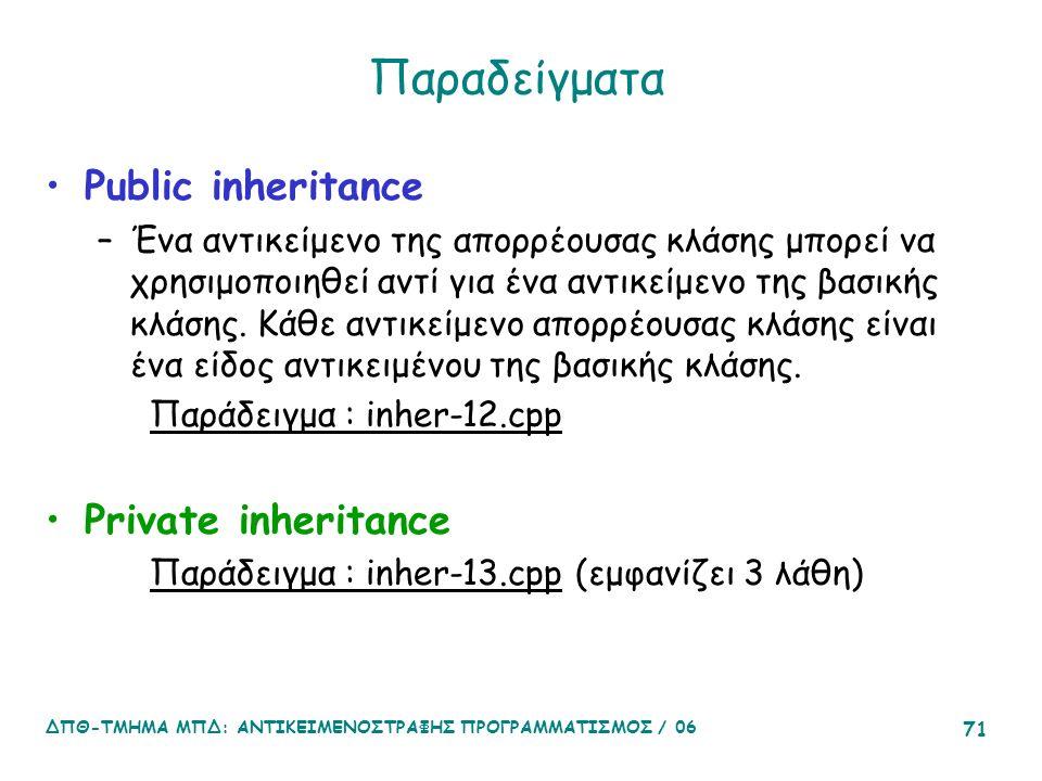 ΔΠΘ-ΤΜΗΜΑ ΜΠΔ: ΑΝΤΙΚΕΙΜΕΝΟΣΤΡΑΦΗΣ ΠΡΟΓΡΑΜΜΑΤΙΣΜΟΣ / 06 71 Παραδείγματα Public inheritance –Ένα αντικείμενο της απορρέουσας κλάσης μπορεί να χρησιμοποιηθεί αντί για ένα αντικείμενο της βασικής κλάσης.