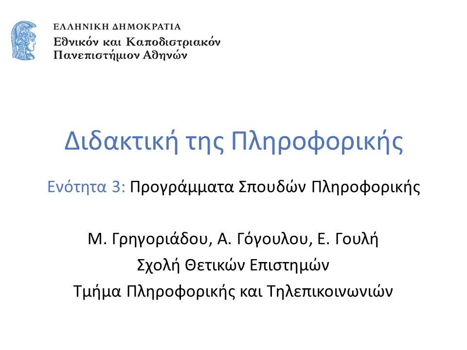 Διδακτική της Πληροφορικής Ενότητα 3: Προγράμματα Σπουδών Πληροφορικής Μ.