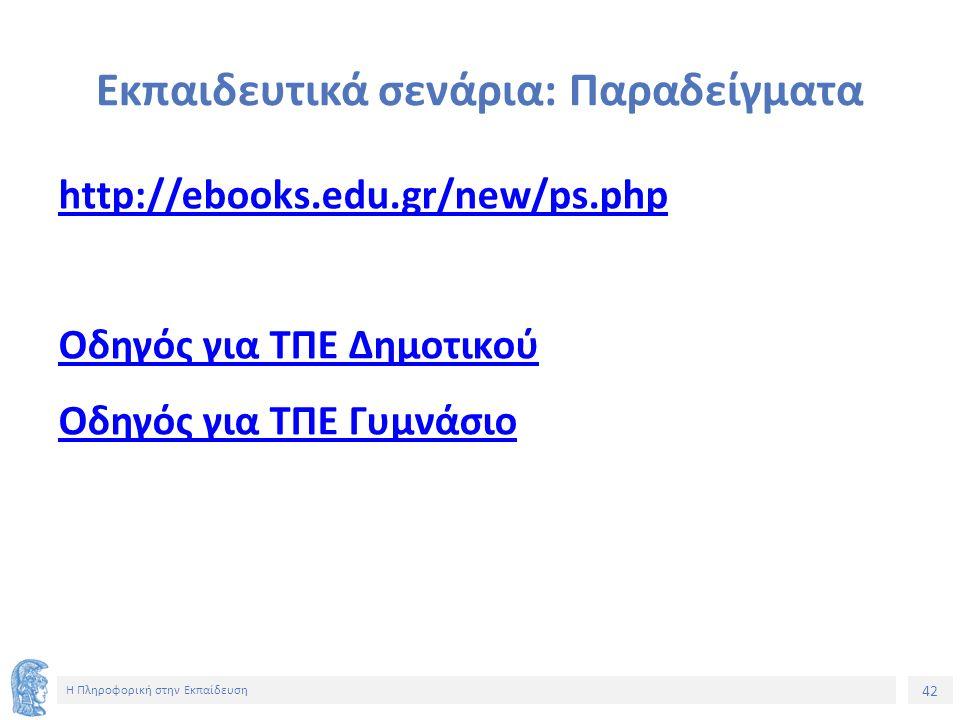 42 Η Πληροφορική στην Εκπαίδευση Εκπαιδευτικά σενάρια: Παραδείγματα http://ebooks.edu.gr/new/ps.php Οδηγός για ΤΠΕ Δημοτικού Οδηγός για ΤΠΕ Γυμνάσιο