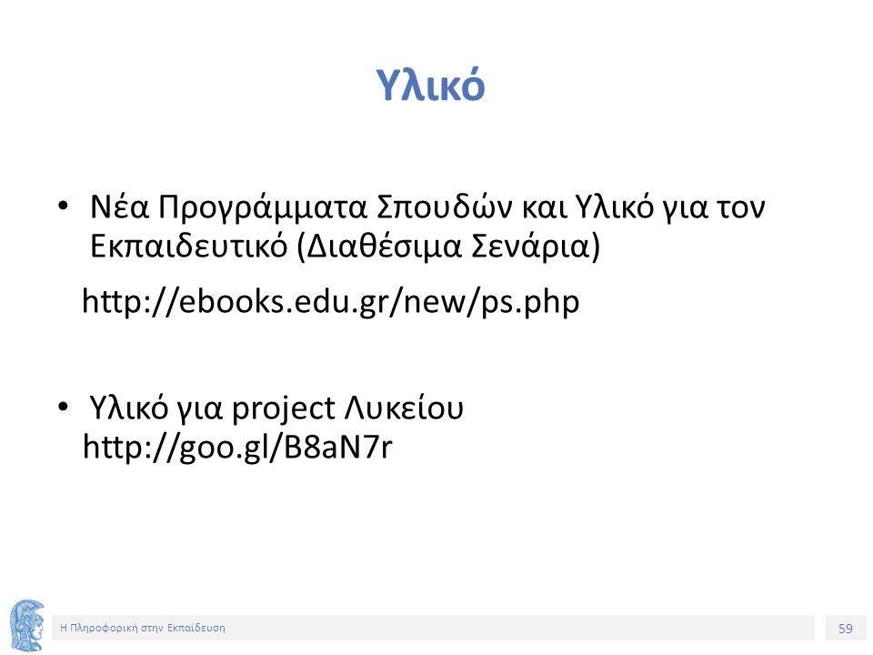 59 Η Πληροφορική στην Εκπαίδευση Υλικό Νέα Προγράμματα Σπουδών και Υλικό για τον Εκπαιδευτικό (Διαθέσιμα Σενάρια) http://ebooks.edu.gr/new/ps.php Υλικό για project Λυκείου http://goo.gl/B8aN7r