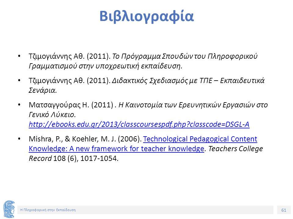 61 Η Πληροφορική στην Εκπαίδευση Βιβλιογραφία Τζιμογιάννης Αθ. (2011). Το Πρόγραμμα Σπουδών του Πληροφορικού Γραμματισμού στην υποχρεωτική εκπαίδευση.